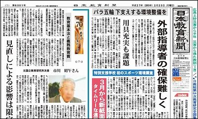 日本教育新聞 平成27年2月23日号
