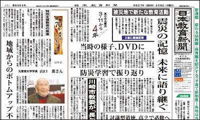 日本教育新聞 平成27年3月9日号