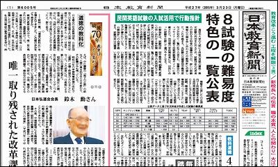 日本教育新聞 平成27年3月23日号
