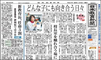 日本教育新聞 平成27年4月6日号