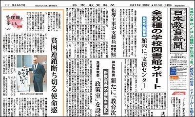 日本教育新聞 平成27年4月13日号