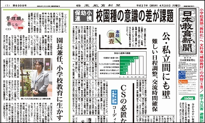 日本教育新聞 平成27年4月20日号
