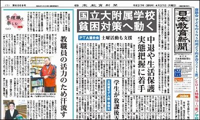 日本教育新聞 平成27年4月27日号