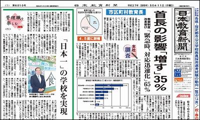 日本教育新聞 平成27年5月4日号