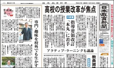 日本教育新聞 平成27年5月18日号