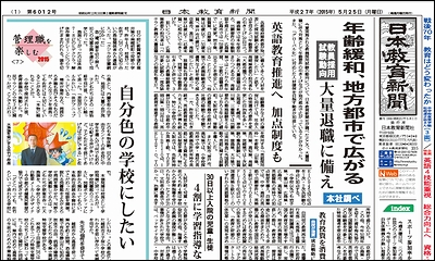 日本教育新聞 平成27年5月25日号