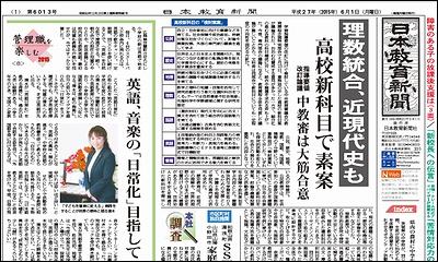 日本教育新聞 平成27年6月1日号