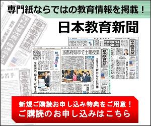 専門紙ならではの教育情報を掲載! 日本教育新聞