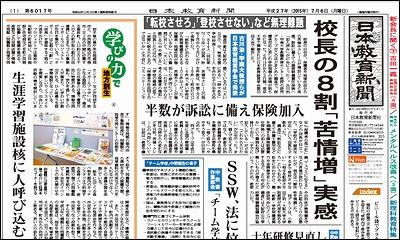 日本教育新聞 平成27年7月3日号