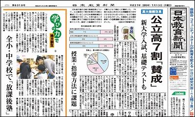 日本教育新聞 平成27年7月13日号