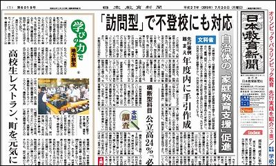 日本教育新聞 平成27年7月20日号
