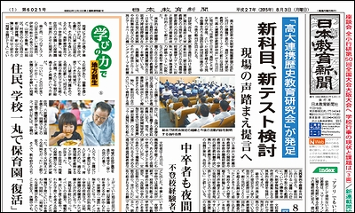 日本教育新聞 平成27年8月3日号