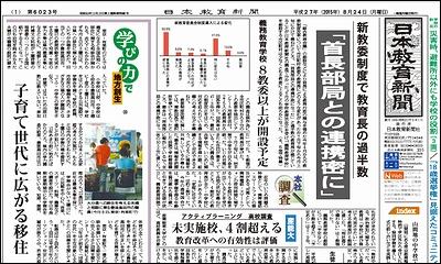 日本教育新聞 平成27年8月24日号