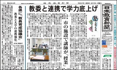 日本教育新聞 平成27年9月7日号