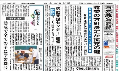 日本教育新聞 平成27年9月14日号