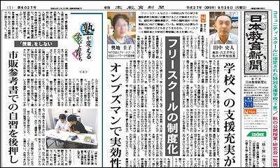 日本教育新聞 平成27年9月28日号