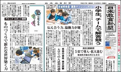 日本教育新聞 平成27年10月5日号