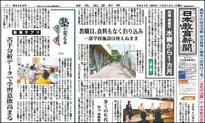 日本教育新聞 平成27年10月12日号
