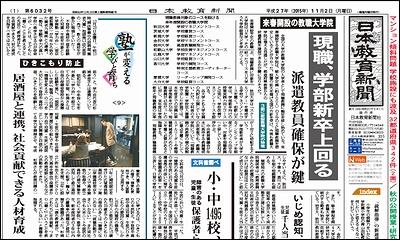 日本教育新聞 平成27年11月2日号