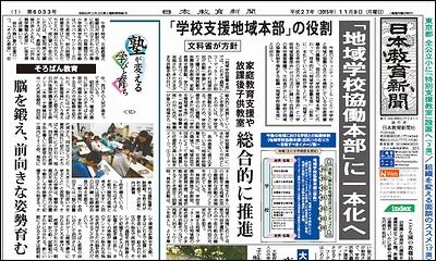 日本教育新聞 平成27年11月9日号
