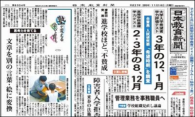 日本教育新聞 平成27年11月16日号