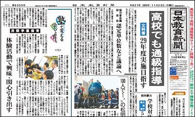 日本教育新聞 平成27年11月23日号