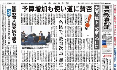 日本教育新聞 平成27年12月14日号