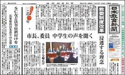 日本教育新聞 平成27年12月21・28日号