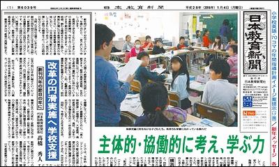 日本教育新聞 平成28年1月4日号