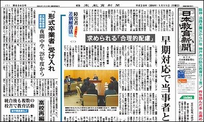日本教育新聞 平成28年1月11日号