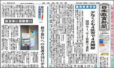 日本教育新聞 平成28年1月25日号