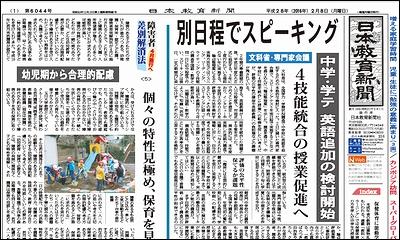 日本教育新聞 平成28年2月8日号