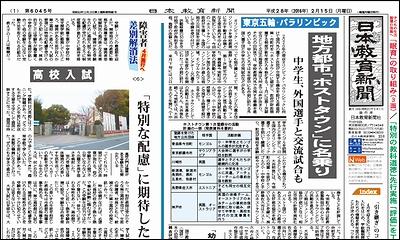 日本教育新聞 平成28年2月15日号