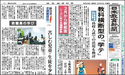 日本教育新聞 平成28年2月22日号