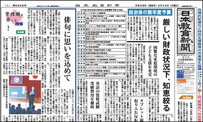 日本教育新聞 平成28年3月14日号