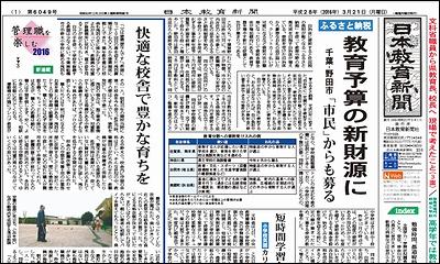 日本教育新聞 平成28年3月21日号