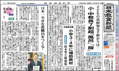 日本教育新聞 平成28年3月28日号