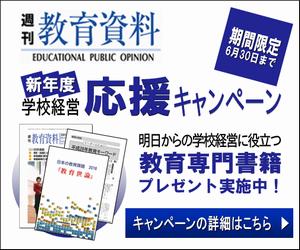 週刊教育資料 新年度学校経営応援キャンペーン