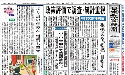日本教育新聞 平成28年4月18日号