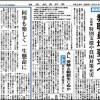 日本教育新聞 平成28年5月2.9日号