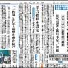 日本教育新聞 平成28年5月16日号