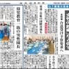 日本教育新聞 平成28年5月23日号