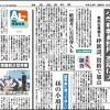日本教育新聞 平成28年6月6日号
