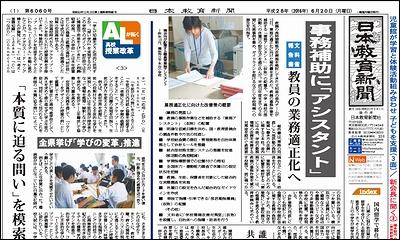 日本教育新聞 平成28年6月20日号
