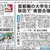 日本教育新聞 平成28年6月27日号
