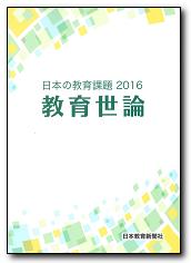 日本の教育課題2016 教育世論