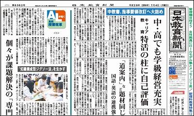 日本教育新聞 平成28年7月4日号
