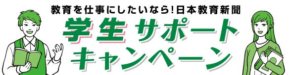 日本教育新聞 学生サポートキャンペーン
