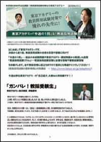 東京アカデミー 教採対策コラム