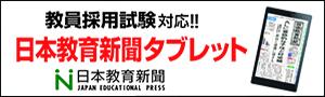 日本教育新聞タブレット